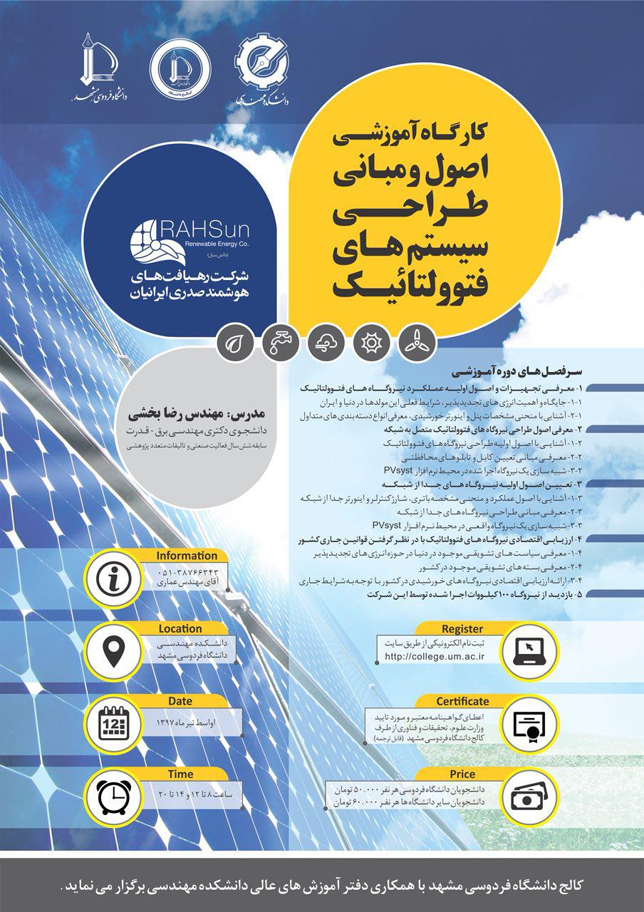 آموزش طراحی نیروگاه خورشیدی