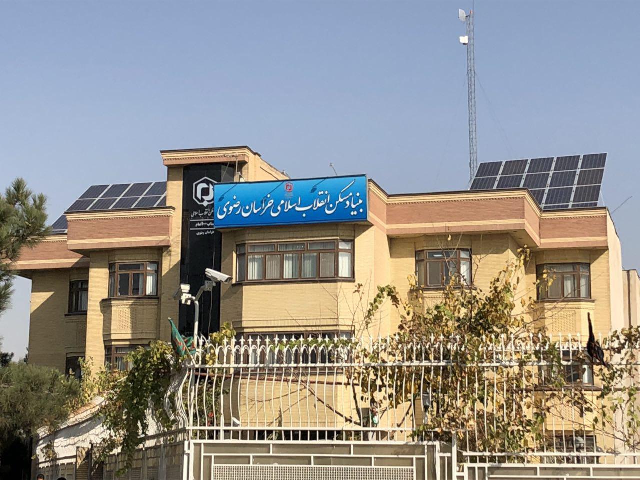 نیروگاه خورشیدی ارگان دولتی