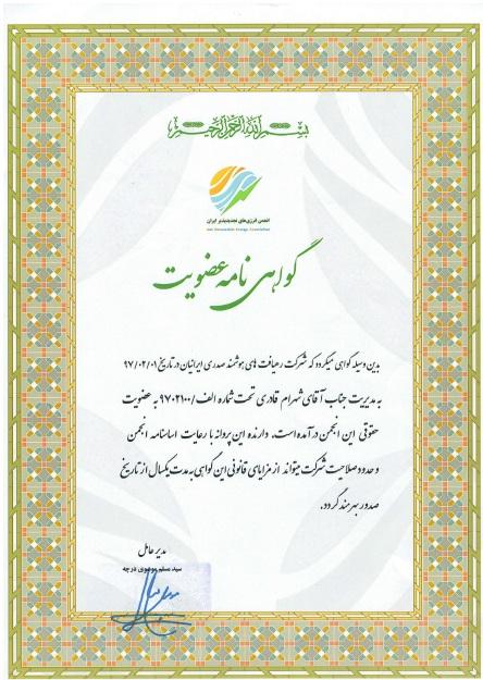 عضویت در انجمن انرژی های تجدید پذیر - رهصان