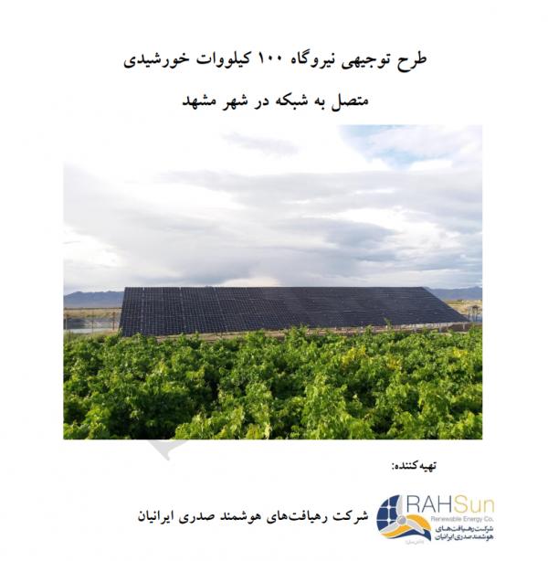 طرح توجیهی نیروگاه خورشیدی