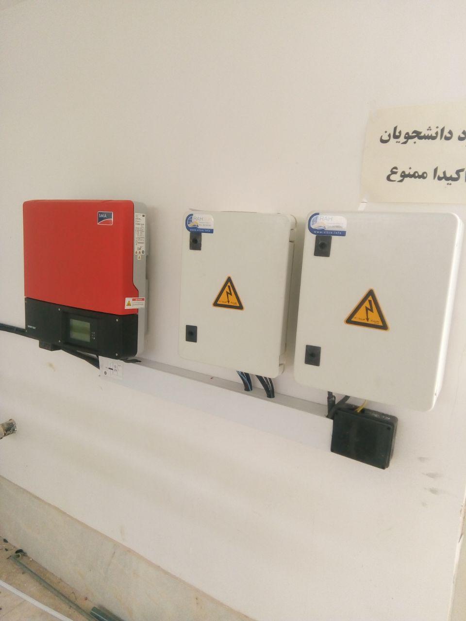 نیروگاه خورشیدی 5 کیلووات – برخوار اصفهان