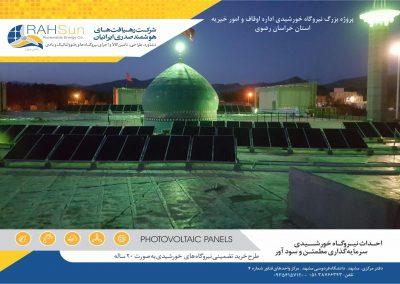 پروژه نیروگاه خورشیدی اداره کل اوقاف و امور خیریه خراسان رضوی