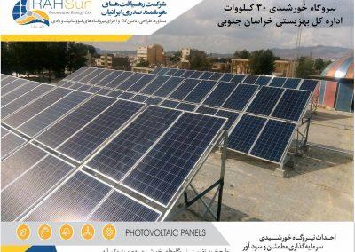 پروژه نیروگاه خورشیدی 30 کیلووات اداره کل بهزیستی خراسان جنوبی