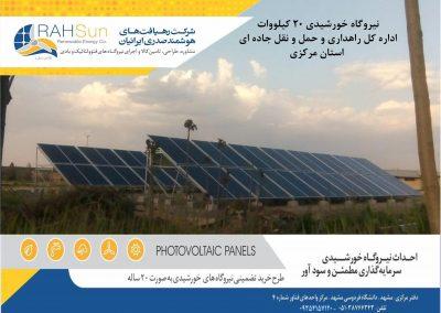 نیروگاه خورشیدی استان مرکزی به ظرفیت نامی 20 کیلووات