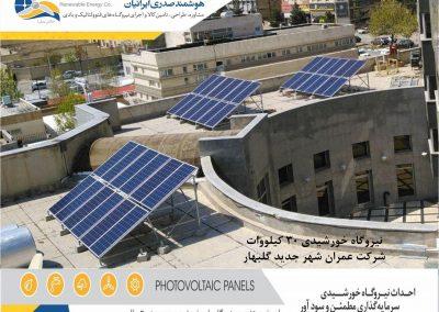 نیروگاه خورشیدی ادارات دولتی 30 کیلووات شرکت عمران گلبهار