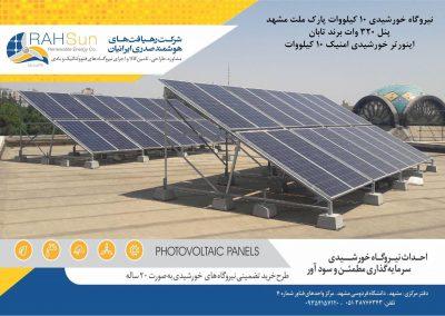 نیروگاه خورشیدی آنگرید 10 کیلووات پارک ملت