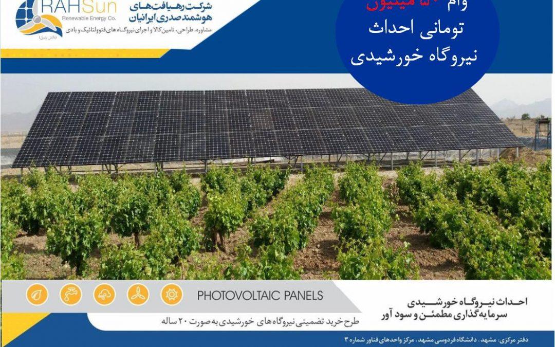 تسهیلات احداث نیروگاه خورشیدی