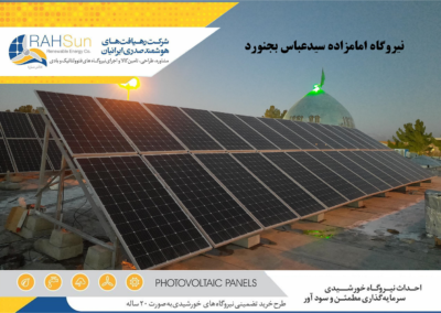 نیروگاه متصل به شبکه  امام زاده سید عباس بجنورد