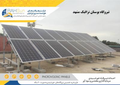 نیروگاه متصل به شبکه بوستان ترافیک مشهد