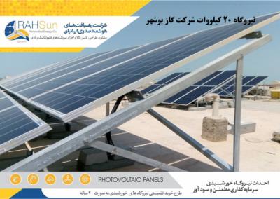 نیروگاه متصل به شبکه 20 کیلووات شرکت گاز بوشهر