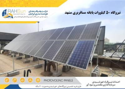 نیروگاه متصل به شبکه 50 کیلووات پایانه مسافربری مشهد