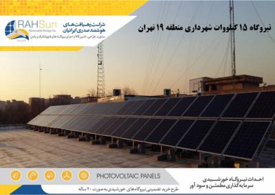 نیروگاه متصل به شبکه 15 کیلووات شهرداری تهران