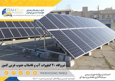 نیروگاه متصل به شبکه 20 کیلووات آب و فاضلاب تهران
