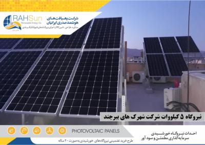 نیروگاه متصل به شبکه 5 کیلووات شهرستان بیرجند