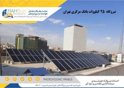 نیروگاه 25 کیلووات متصل به شبکه بانک مرکزی تهران