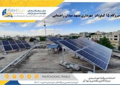 نیروگاه 15 کیلووات متصل به شبکه شهرداری مشهد (ميدان راهنمايي)