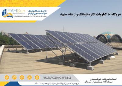 نیروگاه متصل به شبکه 10کیلووات اداره فرهنگ و ارشاد مشهد