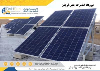 نیروگاه متصل به شبکه 30 کیلووات امام زاده جلیل (ع) قوچان