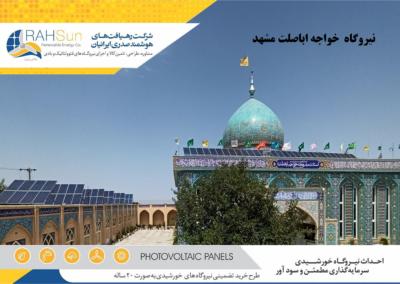 نیروگاه متصل به شبکه 100 کیلووات خواجه اباصلت مشهد