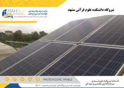 نیروگاه متصل به شبکه 25 کیلووات دانشگاه علوم قرآنی