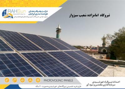 نیروگاه متصل به شبکه 20 کیلووات امام زاده شعیب (ع)