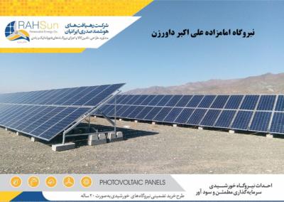 نیروگاه متصل به شبکه 60 کیلووات امام زاده علی اکبر (ع)