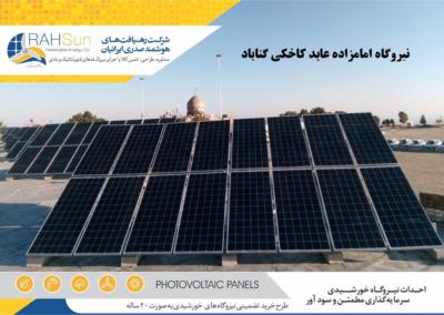 نیروگاه متصل به شبکه 30 کیلووات امام زاده عابد (ع) کاخکی