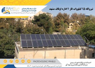 نیروگاه متصل به شبکه 15 کیلووات فاز 1 اداره اوقاف مشهد