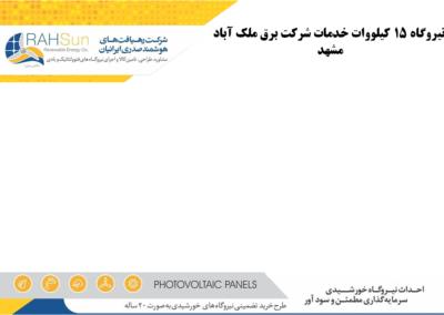 نیروگاه 15 کیلووات متصل به شبکه خدمات شرکت برق مشهد