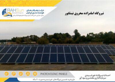 نیروگاه 100 کیلووات متصل به شبکه امام زاده محروق نیشابور