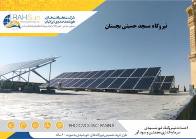 نیروگاه 35 کیلووات متصل به شبکه مسجد حسینی