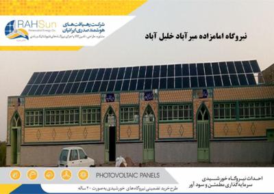 نیروگاه 20 کیلووات متصل به شبکه امام زاده حسن میرآباد