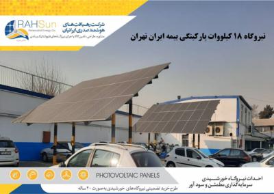 نیروگاه 18 کیلووات متصل به شبکه پارکینگی بیمه ایران