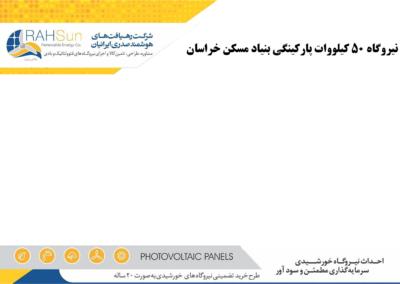 نیروگاه متصل به شبکه 50 کیلووات بنیاد مسکن مشهد