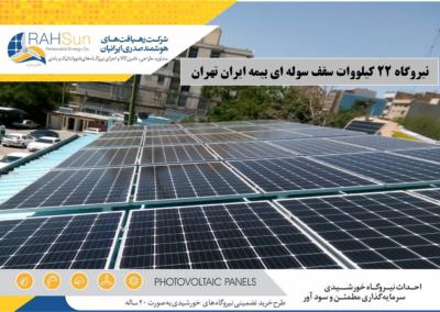 نیروگاه 22 کیلووات متصل به شبکه سقف سوله ای بیمه ایران