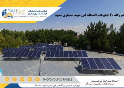 نیروگاه 20 کیلووات متصل به شبکه دانشگاه فنی منتظری مشهد