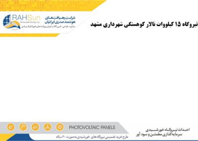 نیروگاه 15 کیلووات متصل به شبکه تالار کوهسنگی شهرداری مشهد