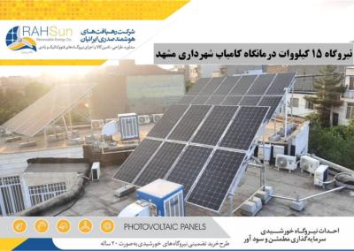نیروگاه 15 کیلووات متصل به شبکه درمانگاه شهید کامیاب شهرداری مشهد