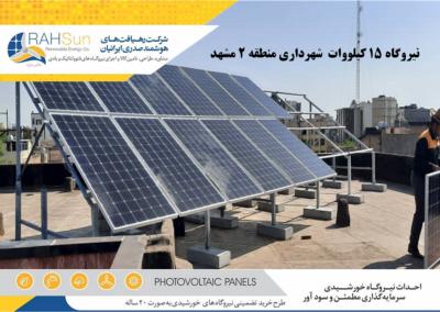 نیروگاه 15 کیلووات متصل به شبکه شهرداری منطقه 2 مشهد