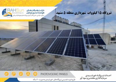 نیروگاه 15 کیلووات متصل به شبکه شهرداری منطقه 5 مشهد