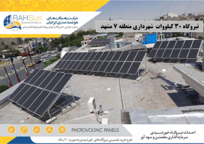 نیروگاه 30 کیلووات متصل به شبکه شهرداری منطقه 7 مشهد