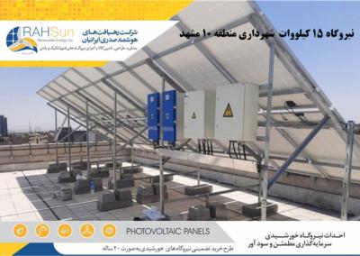 نیروگاه 15 کیلووات متصل به شبکه شهرداری منطقه 10 مشهد