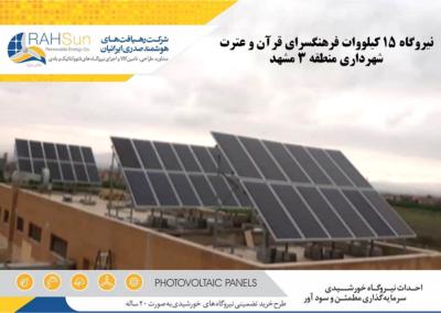 نیروگاه 15 کیلووات متصل به شبکه فرهنگسراي قرآن و عترت شهرداري منطقه 3 مشهد