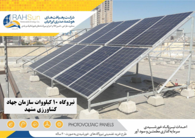 نیروگاه متصل به شبکه 10 کیلووات سازمان جهاد کشاورزی مشهد