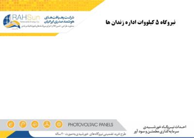 نیروگاه متصل به شبکه 5 کیلووات اداره زندان ها